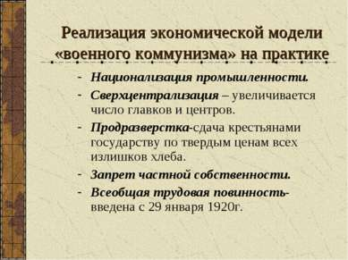 Реализация экономической модели «военного коммунизма» на практике Национализа...