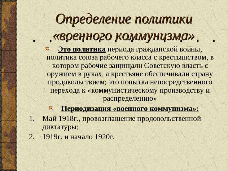 Определение политики «военного коммунизма» Это политика периода гражданской в...