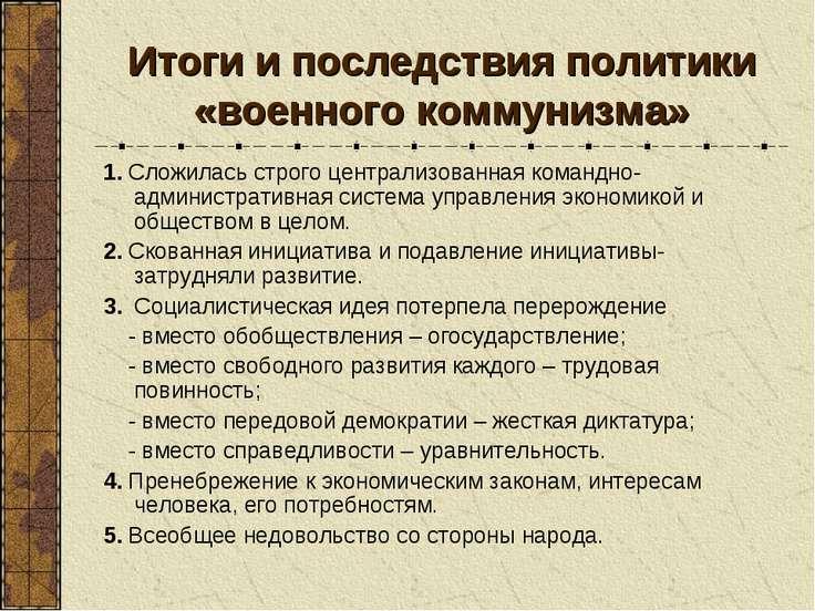 Итоги и последствия политики «военного коммунизма» 1. Сложилась строго центра...