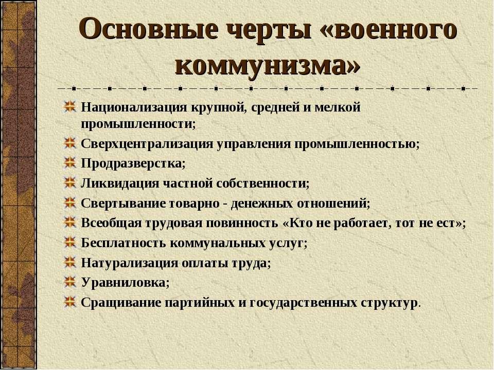 Основные черты «военного коммунизма» Национализация крупной, средней и мелкой...