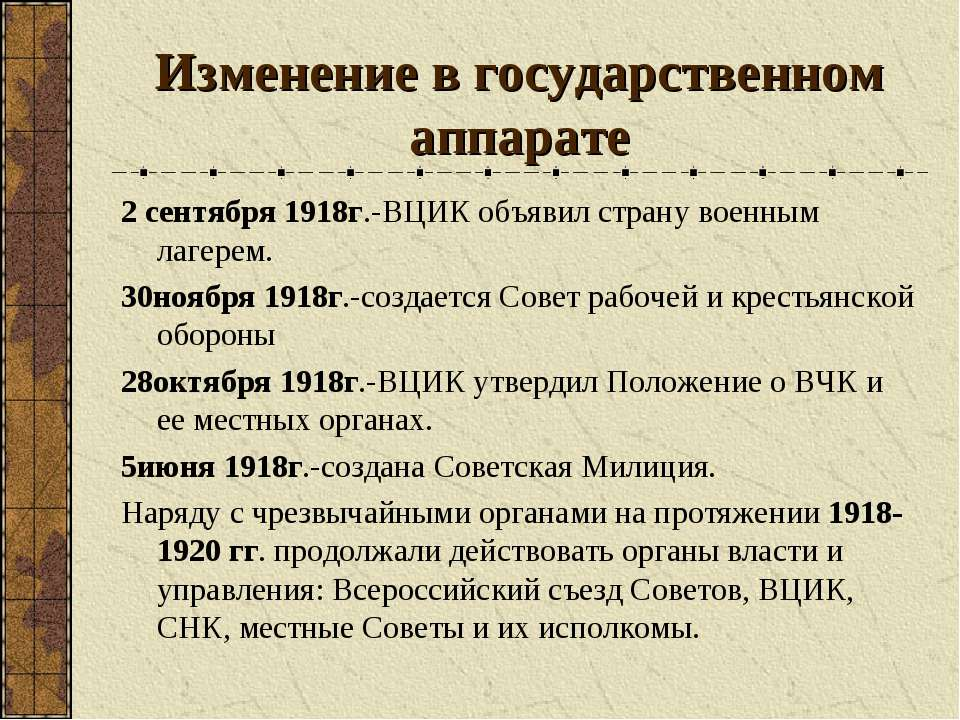 Изменение в государственном аппарате 2 сентября 1918г.-ВЦИК объявил страну во...