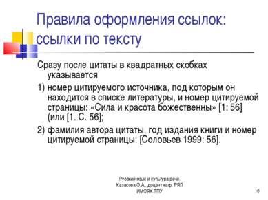 Правила оформления ссылок: ссылки по тексту Сразу после цитаты в квадратных с...