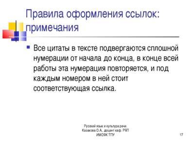 Правила оформления ссылок: примечания Все цитаты в тексте подвергаются сплошн...