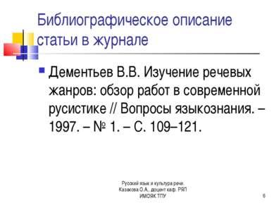 Библиографическое описание статьи в журнале ДементьевВ.В. Изучение речевых ж...
