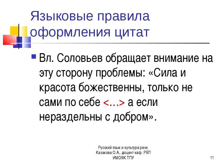 Языковые правила оформления цитат Вл.Соловьев обращает внимание на эту сторо...