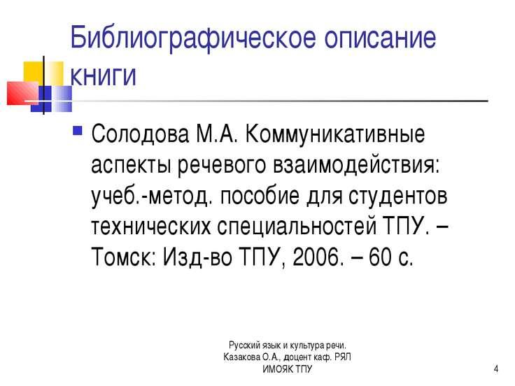 Библиографическое описание книги СолодоваМ.А. Коммуникативные аспекты речево...