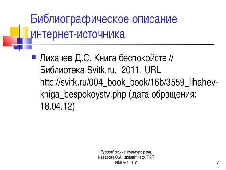 Библиографическое описание интернет-источника Лихачев Д.С. Книга беспокойств ...