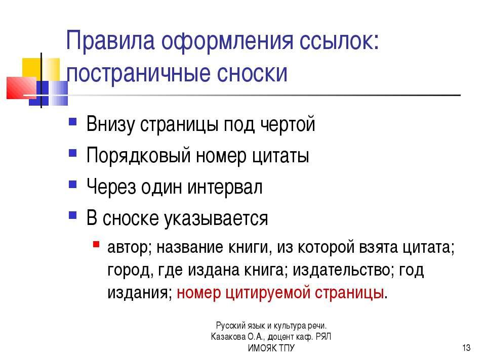Правила оформления ссылок: постраничные сноски Внизу страницы под чертой Поря...
