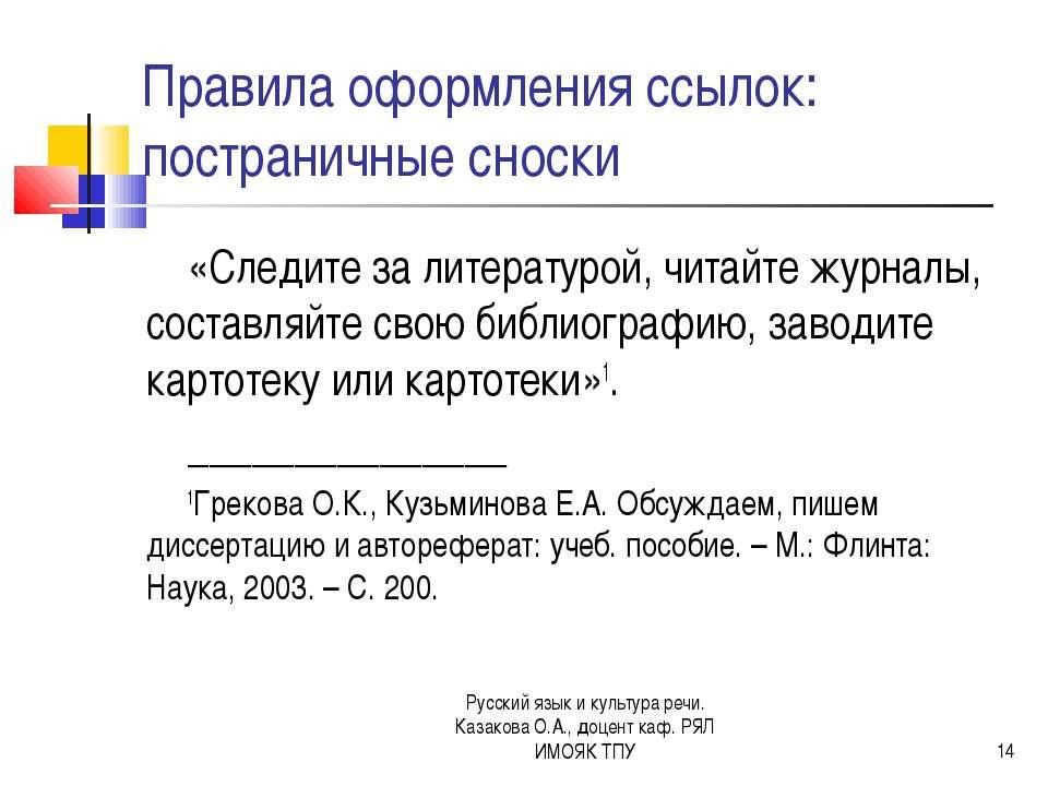 Правила оформления ссылок: постраничные сноски «Следите за литературой, читай...