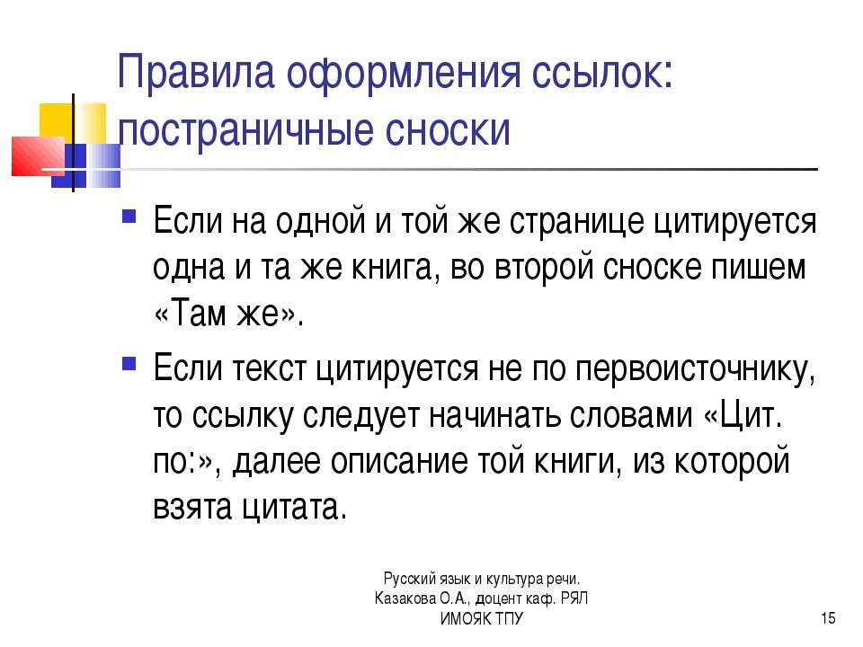 Правила оформления ссылок: постраничные сноски Если на одной и той же страниц...