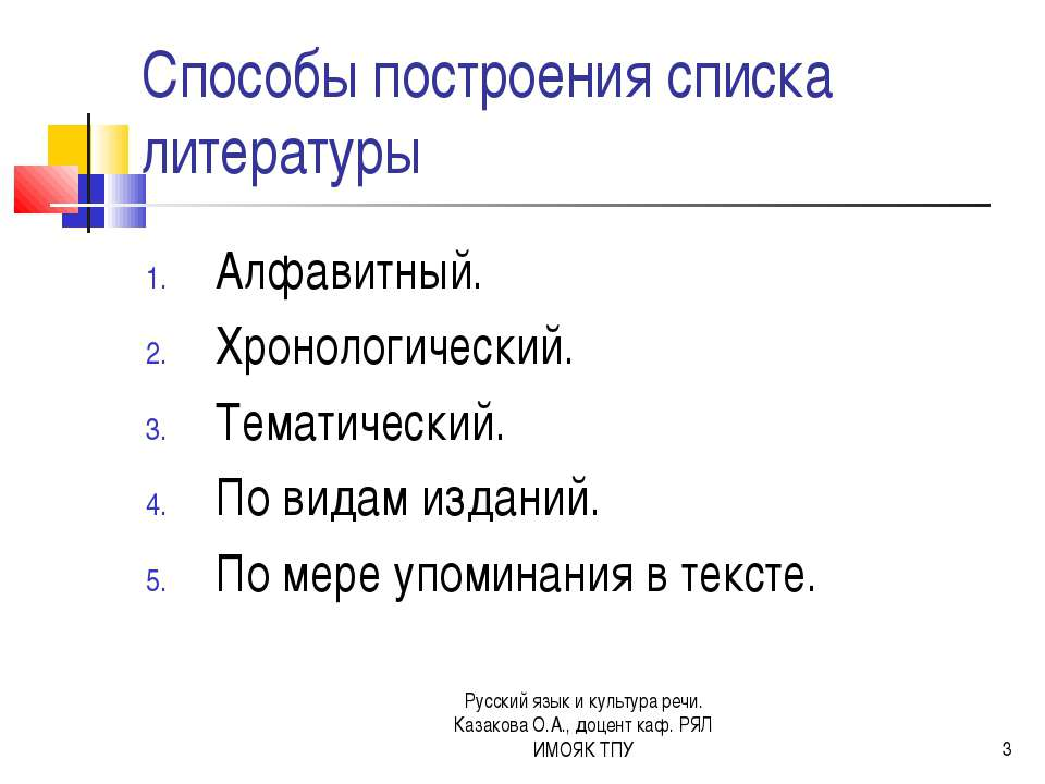 Способы построения списка литературы Алфавитный. Хронологический. Тематически...
