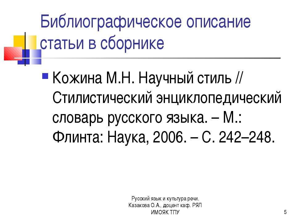 Библиографическое описание статьи в сборнике КожинаМ.Н. Научный стиль // Сти...