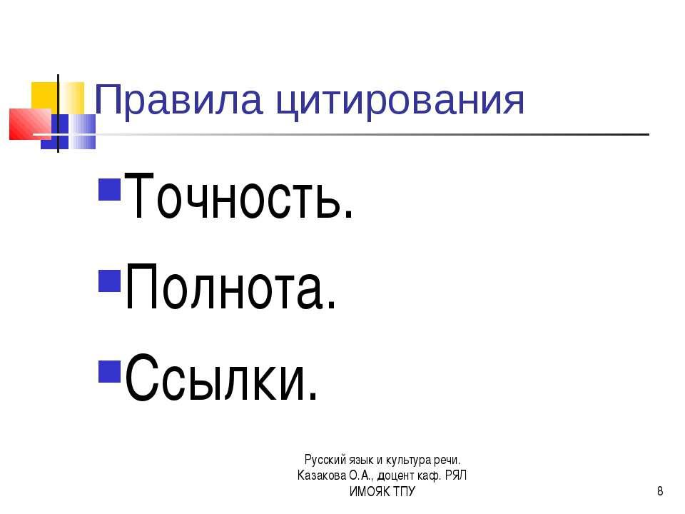 Правила цитирования Точность. Полнота. Ссылки. * Русский язык и культура речи...