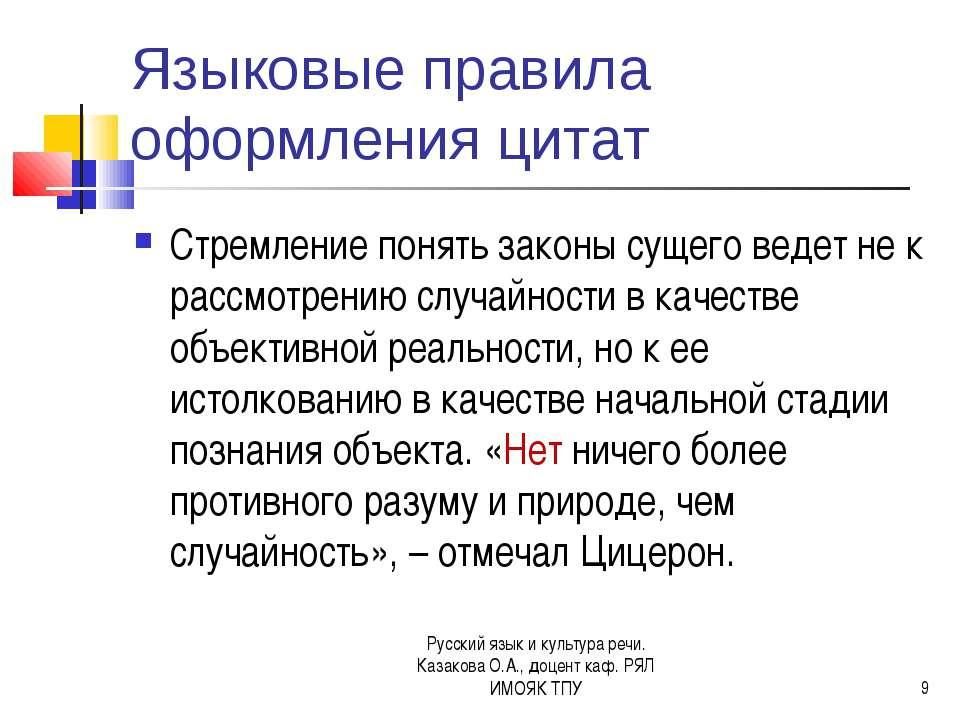 Языковые правила оформления цитат Стремление понять законы сущего ведет не к ...