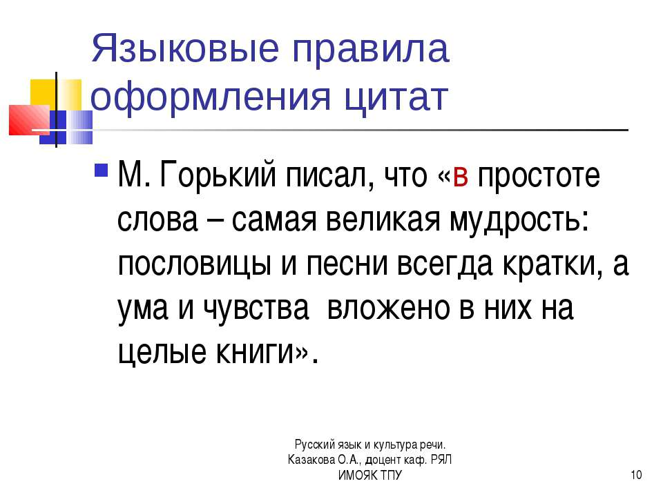 Языковые правила оформления цитат М.Горький писал, что «в простоте слова– с...