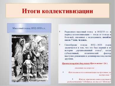 Итоги коллективизации Массовый голод 1932-1933 г.г. Разразился массовый голод...