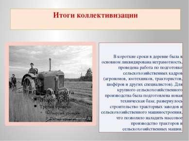 Итоги коллективизации В короткие сроки в деревне была в основном ликвидирован...