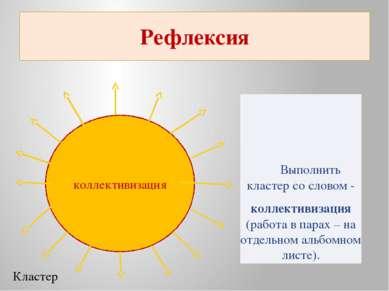 Рефлексия Кластер Выполнить кластер со словом - коллективизация (работа в пар...