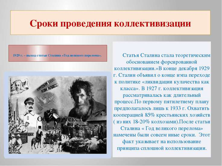 Сроки проведения коллективизации 1929 г. – выход статьи Сталина «Год великого...