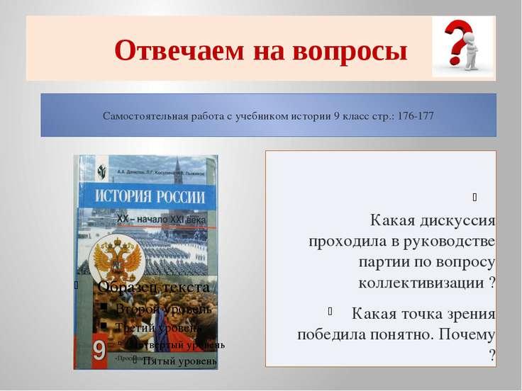 Отвечаем на вопросы Самостоятельная работа с учебником истории 9 класс стр.: ...