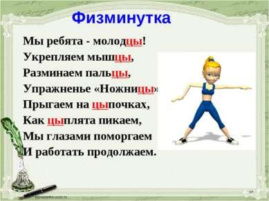 * Физминутка Мы ребята - молодцы! Укрепляем мышцы, Разминаем пальцы, Упражнен...