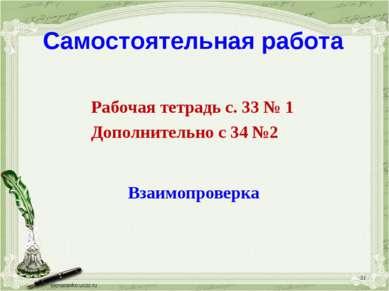 * Самостоятельная работа Рабочая тетрадь с. 33 № 1 Дополнительно с 34 №2 Взаи...