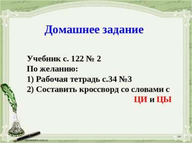 Домашнее задание Учебник с. 122 № 2 По желанию: 1) Рабочая тетрадь с.34 №3 2)...