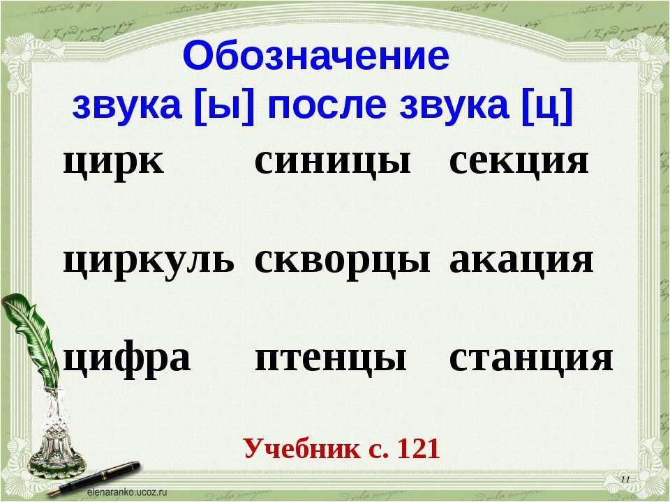 * Обозначение звука [ы] после звука [ц] Учебник с. 121 цирк циркуль цифра син...
