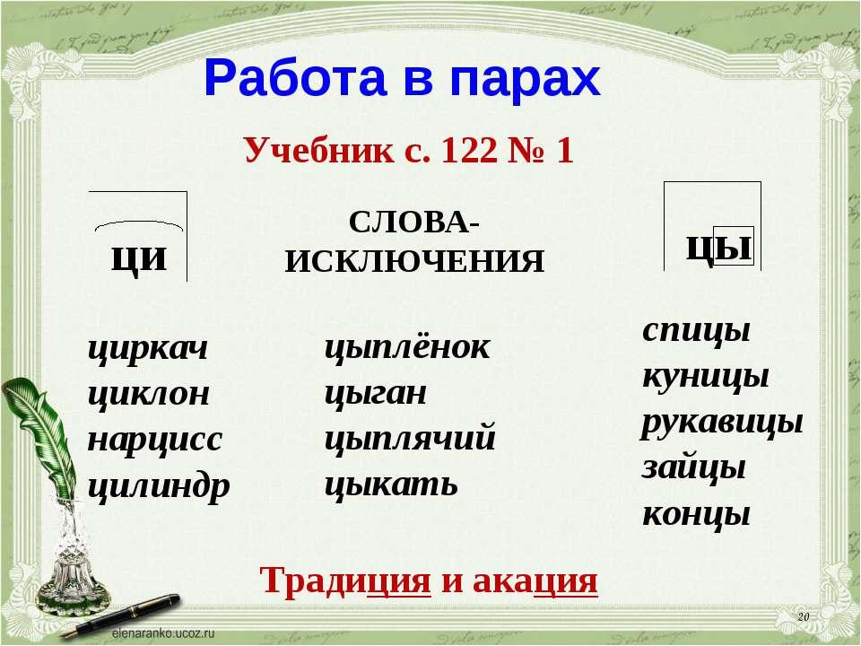 * Работа в парах Учебник с. 122 № 1 СЛОВА- ИСКЛЮЧЕНИЯ циркач циклон нарцисс ц...