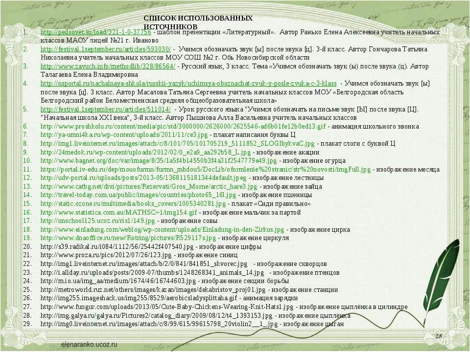 http://pedsovet.su/load/321-1-0-37756 - шаблон презентации «Литературный». Ав...