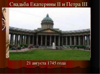 Свадьба Екатерины II и Петра III Свадебный кортеж состоял из 120 карет 21 авг...