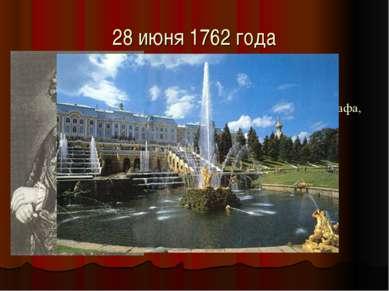 28 июня 1762 года Граф Алексей Орлов – один из главных участников заговора. Ж...