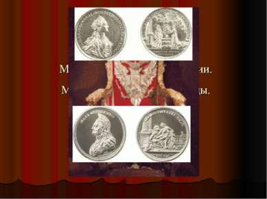 Медаль в память о коронации. Медаль в честь императрицы.