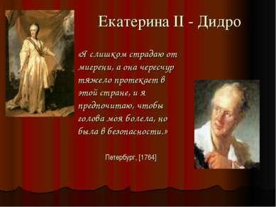 Екатерина II - Дидро «Я слишком страдаю от мигрени, а она чересчур тяжело про...