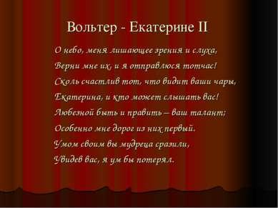 Вольтер - Екатерине II О небо, меня лишающее зрения и слуха, Верни мне их, и ...
