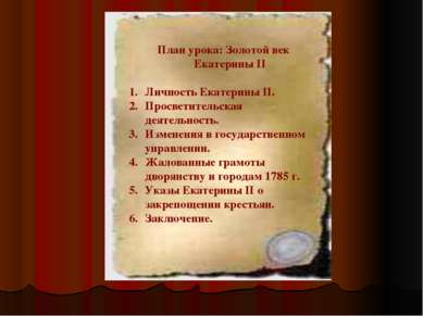 План урока: Золотой век Екатерины II Личность Екатерины II. Просветительская ...