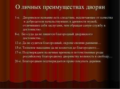 О личных преимуществах дворян 1-е. Дворянское название есть следствие, исключ...