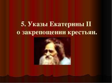5. Указы Екатерины II о закрепощении крестьян.