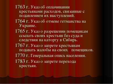 1763 г. Указ об оплачивании крестьянами расходов, связанные с подавлением их ...