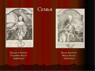 Семья Принцесса Иоганна-Елизавета Ангаль-Цербстская Принц Христиан-Август Анг...