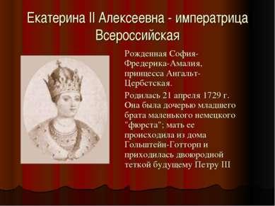 Екатерина II Алексеевна - императрица Всероссийская Рожденная София-Фредерика...