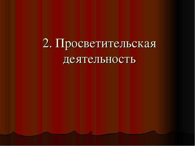 2. Просветительская деятельность