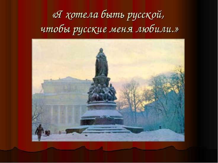 «Я хотела быть русской, чтобы русские меня любили.»