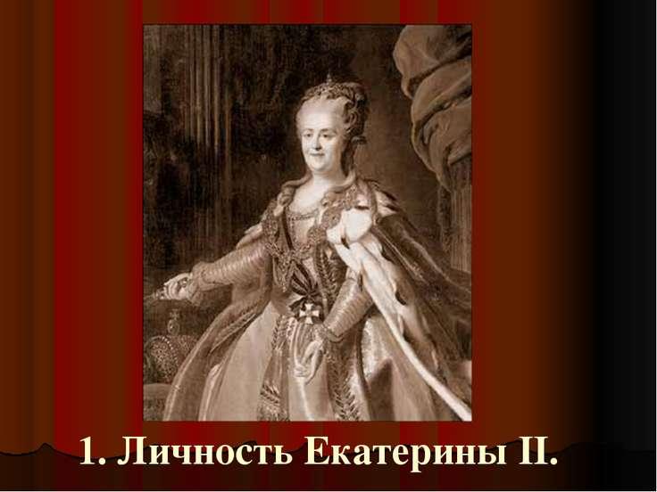 1. Личность Екатерины II.
