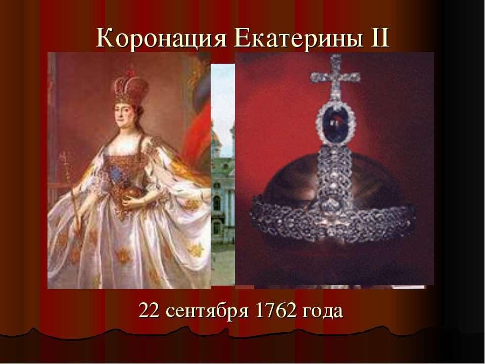 Коронация Екатерины II 22 сентября 1762 года