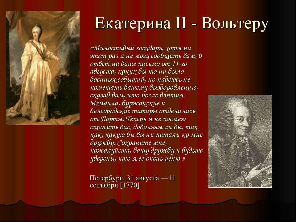 Екатерина II - Вольтеру «Милостивый государь, хотя на этот раз я не могу сооб...