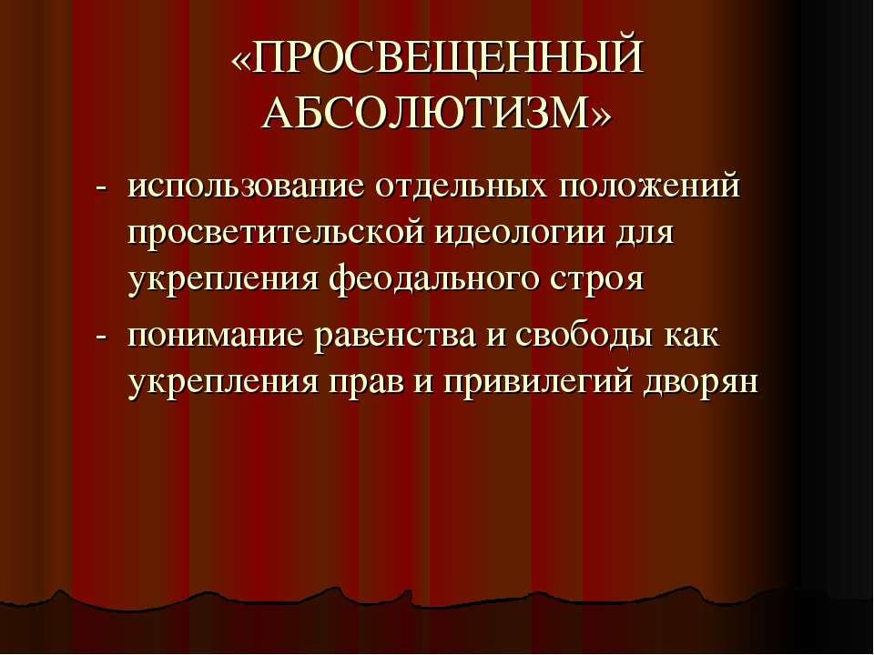 «ПРОСВЕЩЕННЫЙ АБСОЛЮТИЗМ» - использование отдельных положений просветительско...
