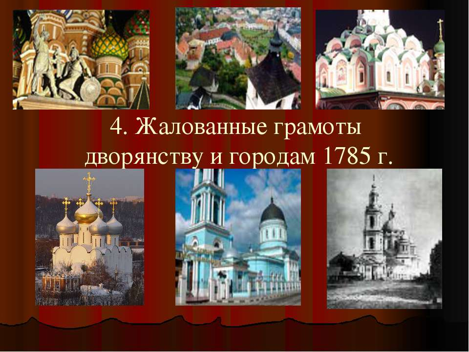 4. Жалованные грамоты дворянству и городам 1785 г.
