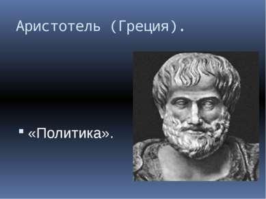 Аристотель (Греция). «Политика».