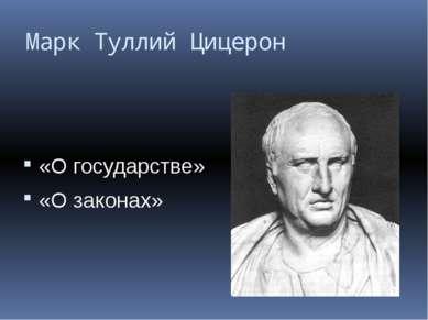 Марк Туллий Цицерон «О государстве» «О законах»